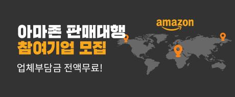 [하단]아마존판매대행